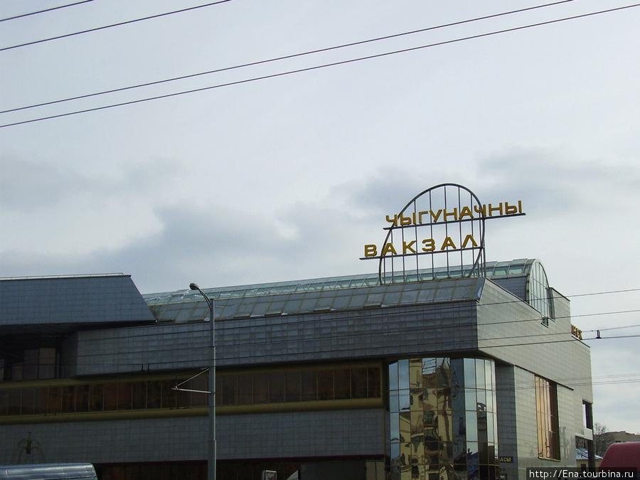 Минск. Чыгуначны вакзал