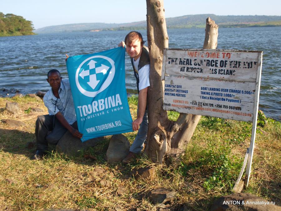 Антон с флагом Турбины на истоке Нила