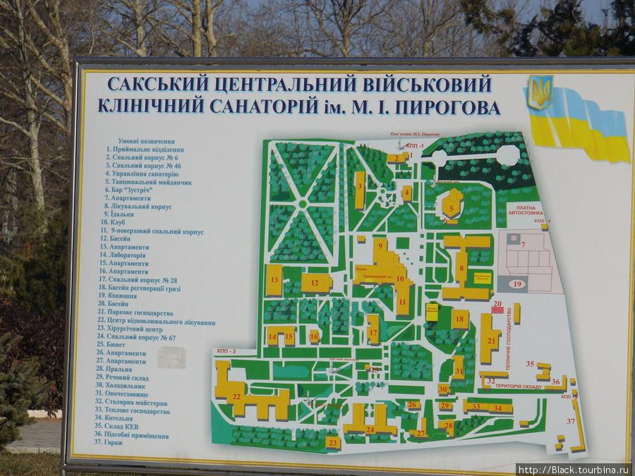 схема санатория имени Пирогова