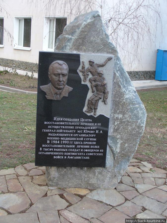 памятный знак, рассказывающий о появлении Центра восстановительного лечения