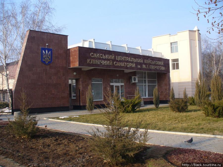 центральный вход в санаторий имени Н.И. Пирогов