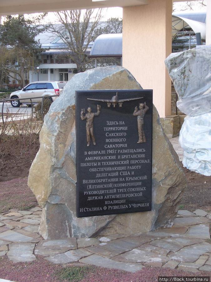 трогательный рассказ о том, как в 1945 году в санатории пребывали члены делегаций США и Великобритании во время работы Крымской (Ялтинской)  конференции