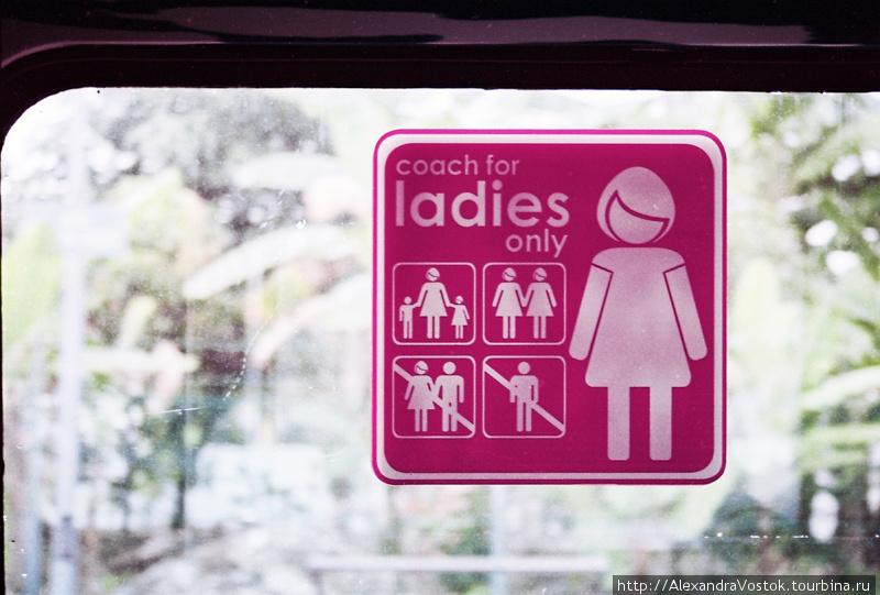вагон метро для леди