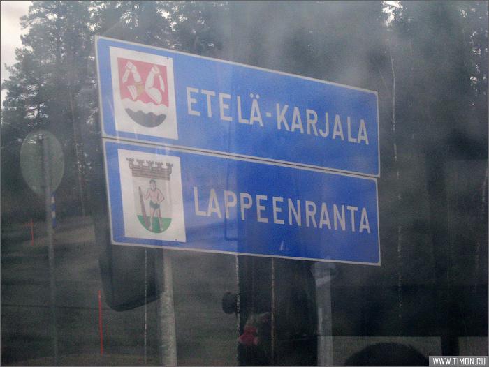 Ура! Мы в Финляндии