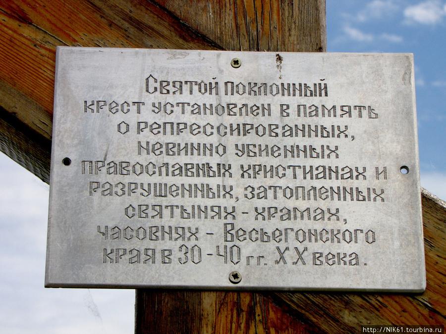 Надпись на Поклонном Кресте.