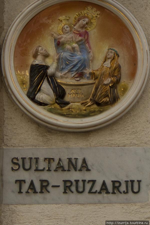 Богородица розария (Гудья, Мальта)