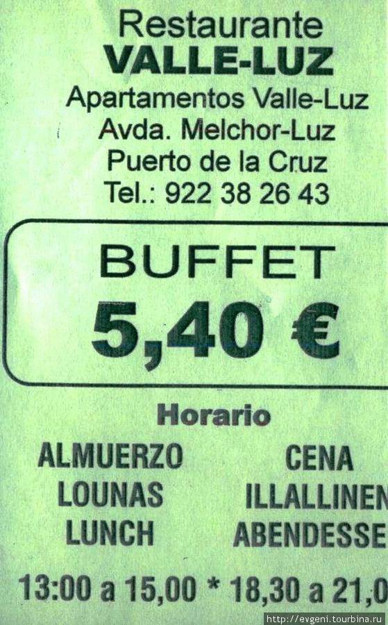 Buffet  Valle Luz-дешевая еда