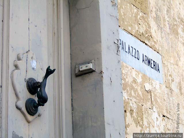 Оружейная палата (Зурри, Мальта)