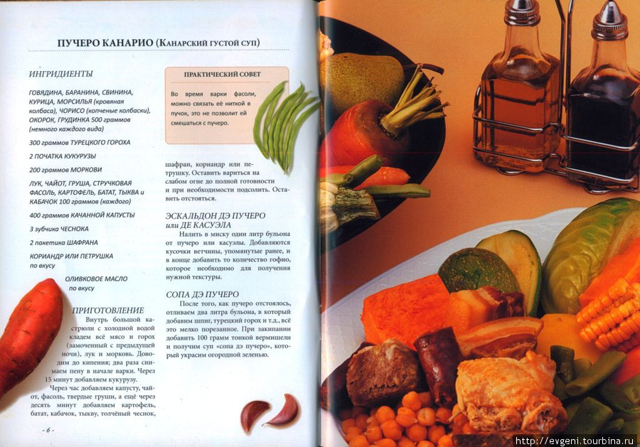 Канарская кухня — Канарский густой суп — ПУЧЕРО КАНАРИО