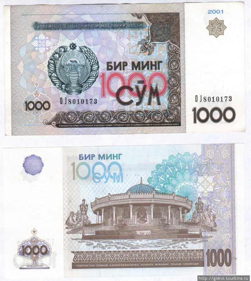 Самая крупная купюра и самая ходовая  достоинством — 1000 сум.