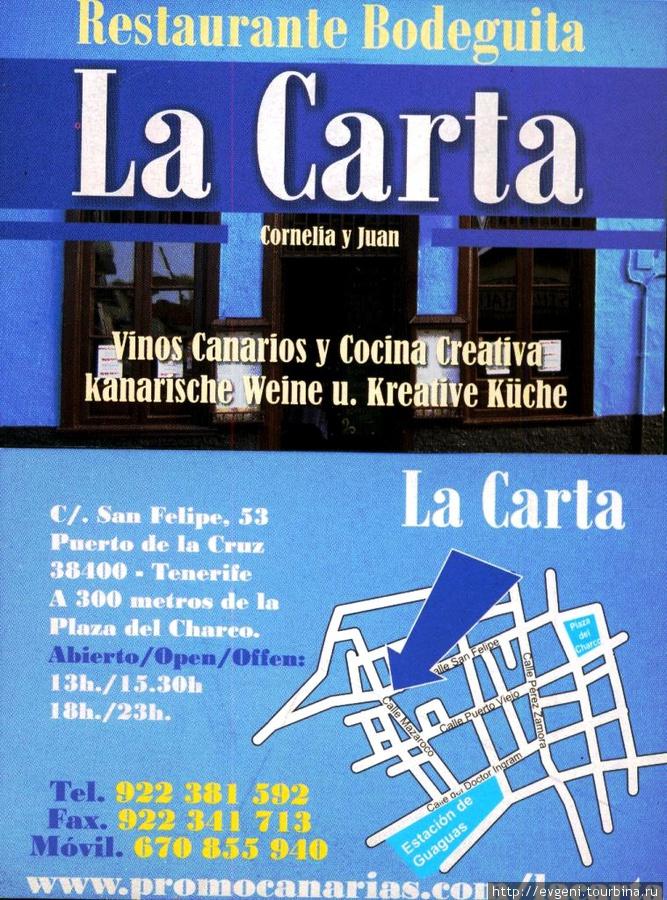 Ресторан — La Carta — визитка