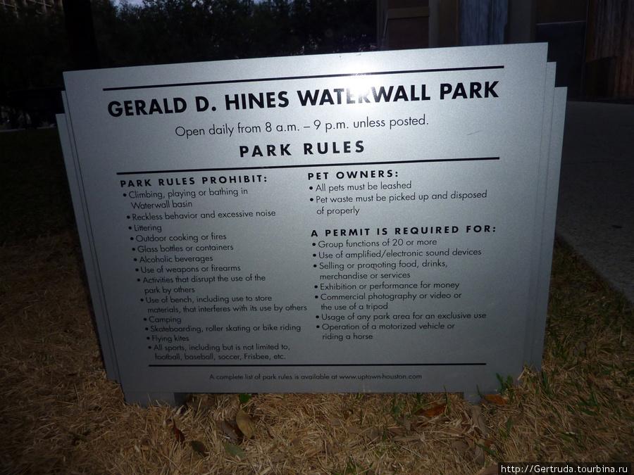 Небольшой  информационный щит в парке у фонтана.