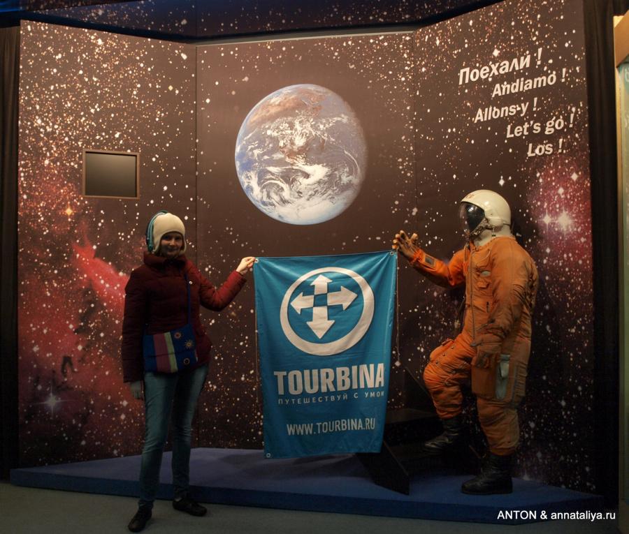 Флаг Турбины в доме Космонавтов. Справа — настоящий скафандр Юрия Гагарина, в котором он проходил подготовку перед первым полетом.
