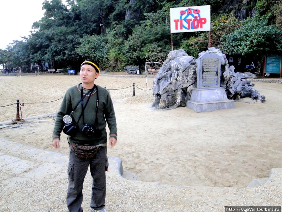 По ошибке остров Титова по-вьетнамски называется Титоп