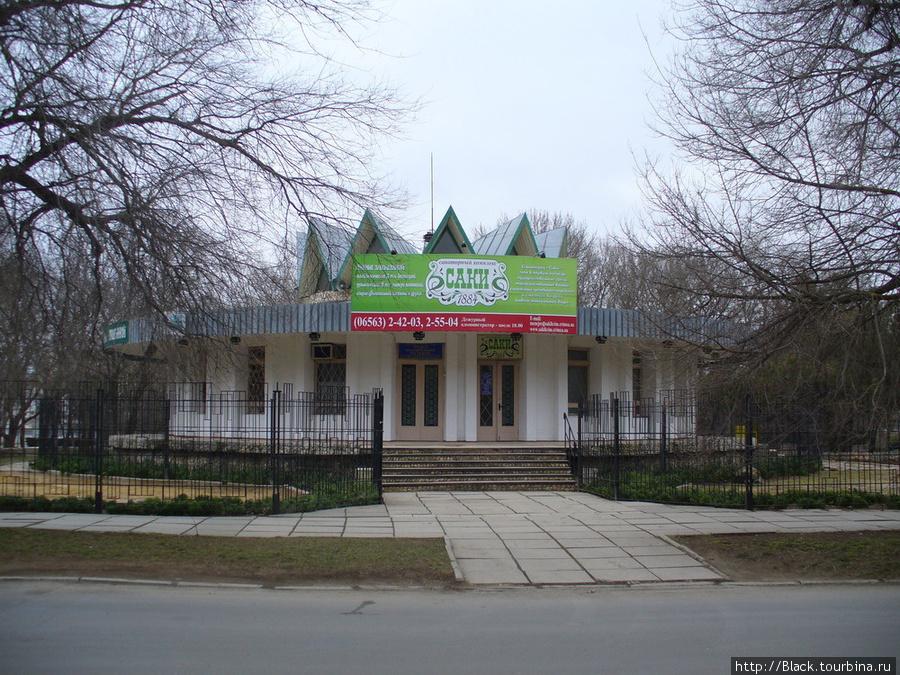 А это вполне приличный фасад – приемное отделение санатория «Саки»