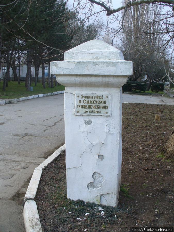 Памятный знак «Въезд в сакскую грязелечебницу до 1885 года»