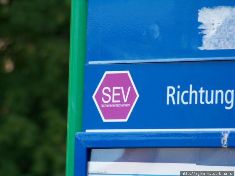 Автобус SEV — такой запускают между станциями при ремонте путей.
