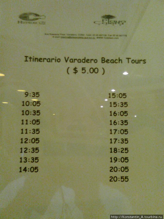 автобусы расписание