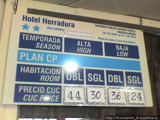 Отель «Herradura»