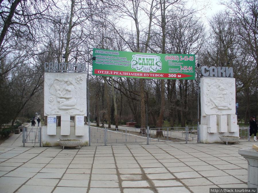 Центральный вход в Курортный парк