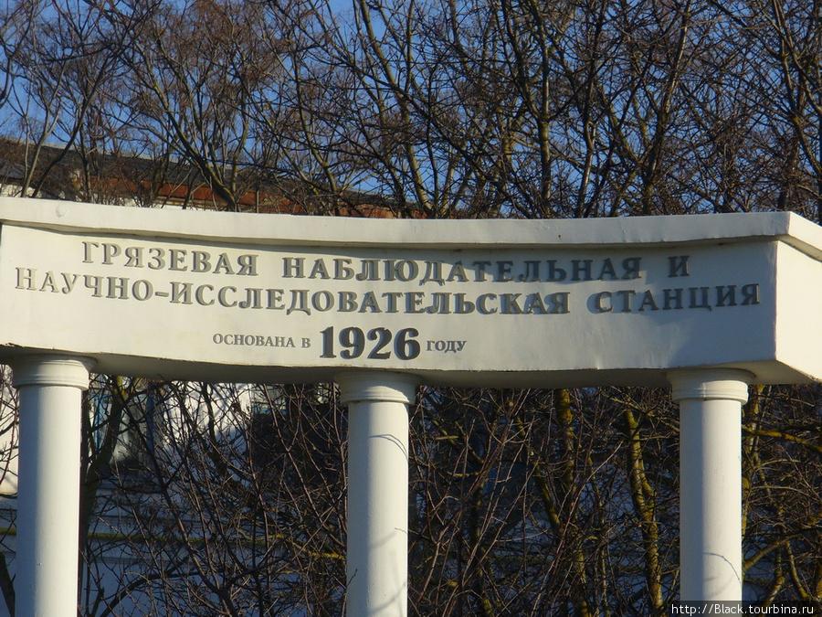Памятный знак об основании Сакской ГГРЭС