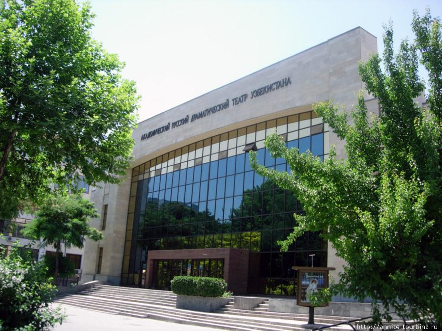 Академический Русский Драматический Театр Узбекистана.