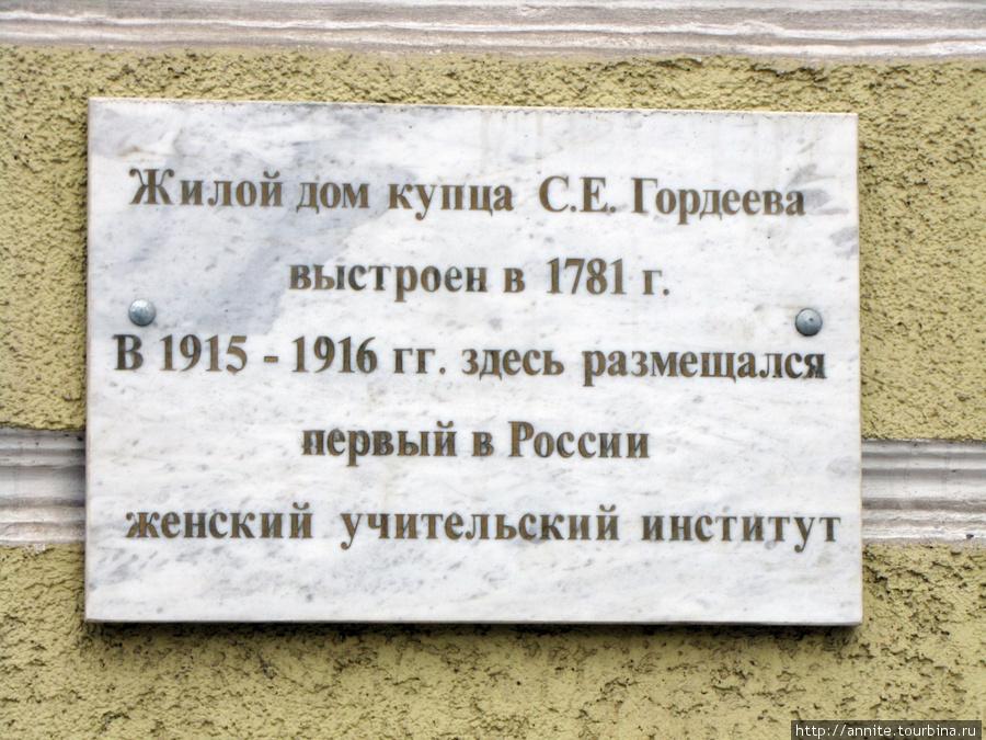 Памятная доска на здании училища.