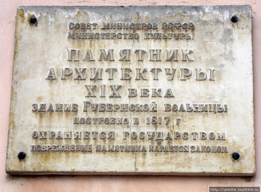 Памятная табличка на здании больницы.