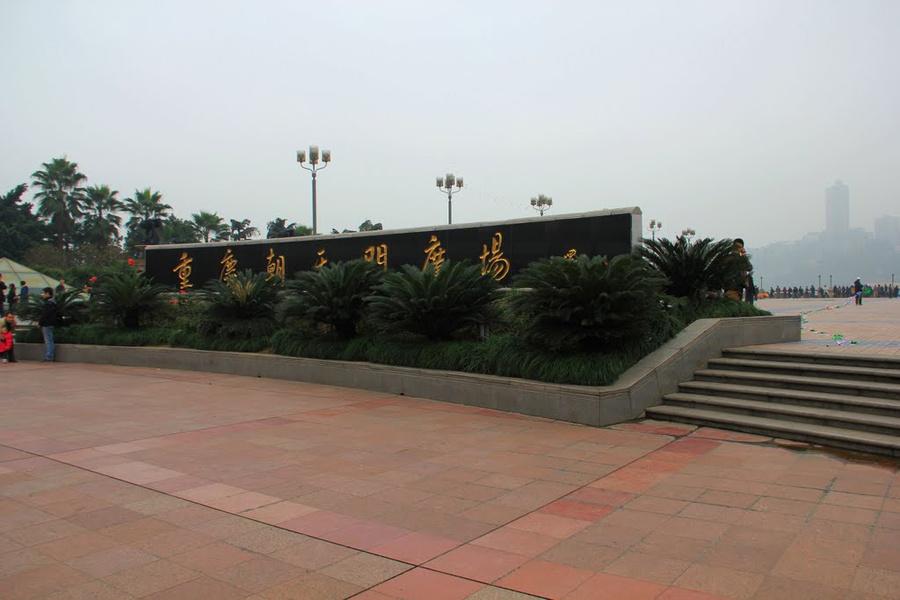 Площадь Чаотяньмэнь