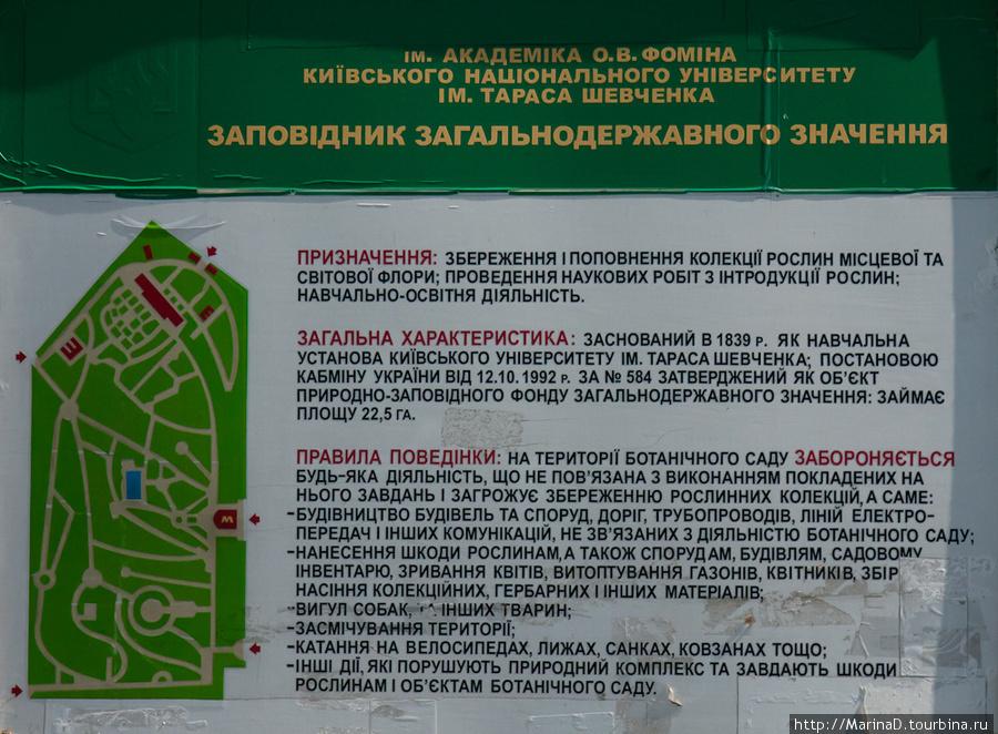 У входа в ботсад - схема и правила поведения :) Киев, Украина.