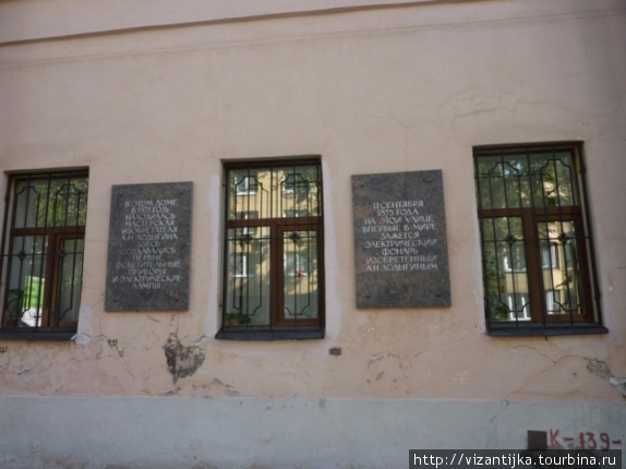 С-Пб, Одесская улица. Мемориальные таблички на фасаде дома, где проводились первые опыты с электрическими фонарями.