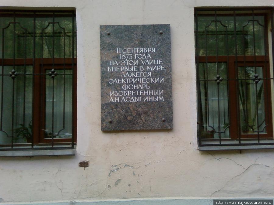 С-Пб, Одесская улица. Одна из мемориальных табличек.