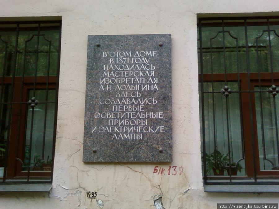 С-Пб, Одесская улица. Одна из двух мемориальных табличек.