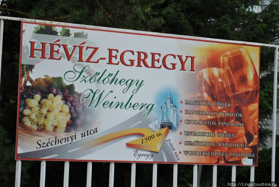 Изображение церкви даже используют на рекламных щитах как ориентир для отправляющихся самостоятельно на винную горку.