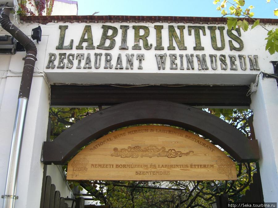 Вход в ресторан и музей вина