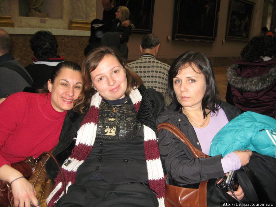 Устали девоньки бродить по Лувру. Но всё же счастливы!