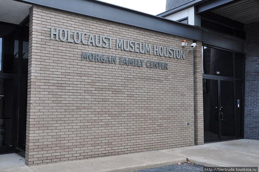 Вход в Музей Холокоста