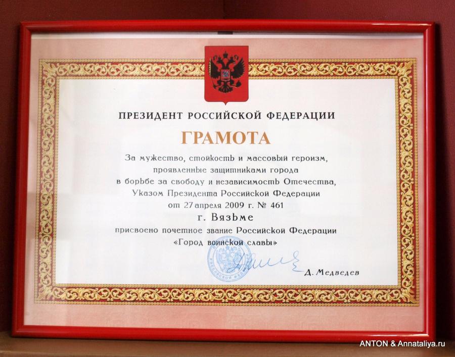 Вязьма — город воинской славы!
