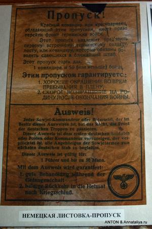 Пропуск-листовка, которые разбрасывались фашистами в прифронтовых территориях