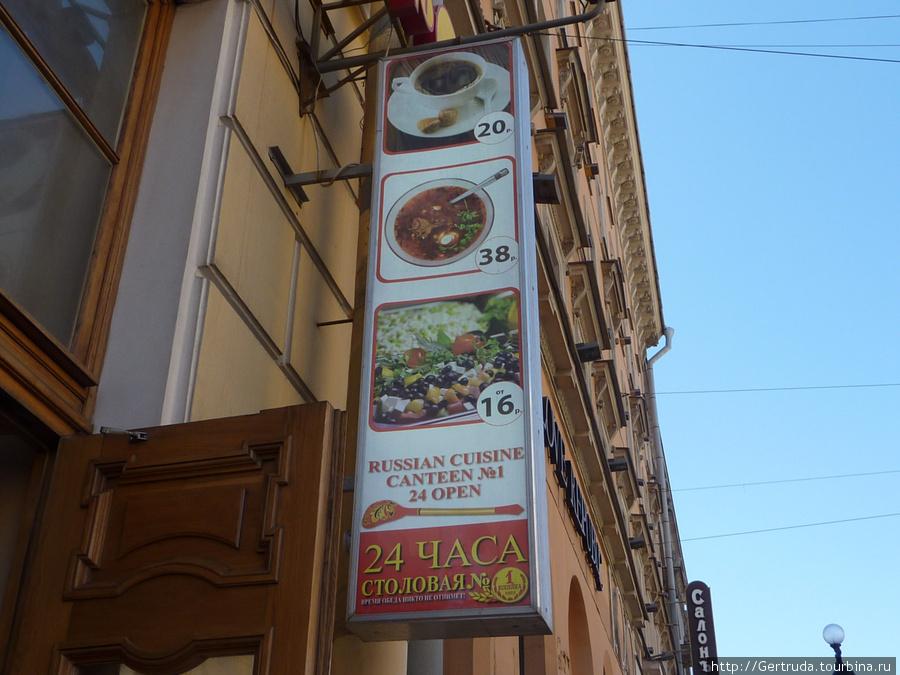Реклама Столовой №1.