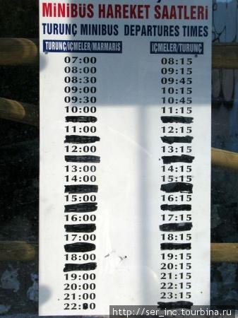 Расписание долмуша в Турунч