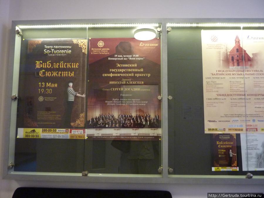 Афиши о концертах в  вестибюле Кирхи.