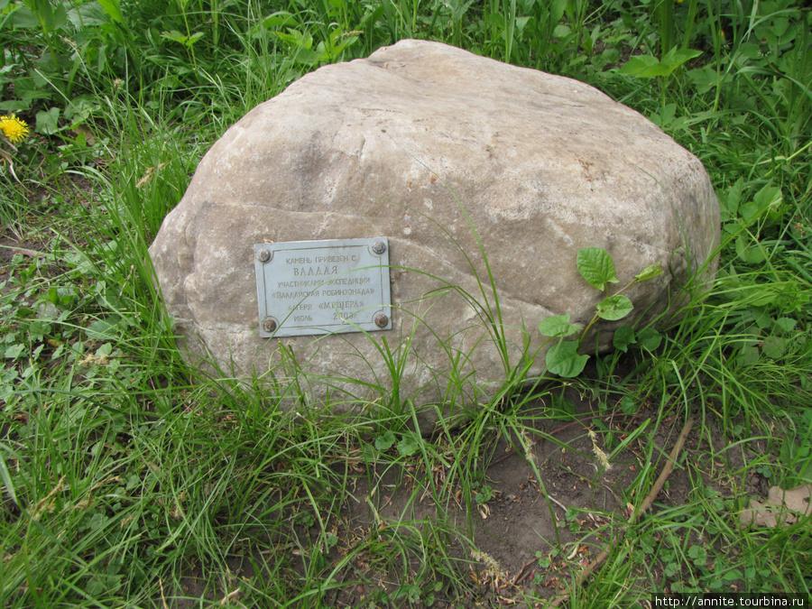 Камень привезен с Валдая июль 2003 г.
