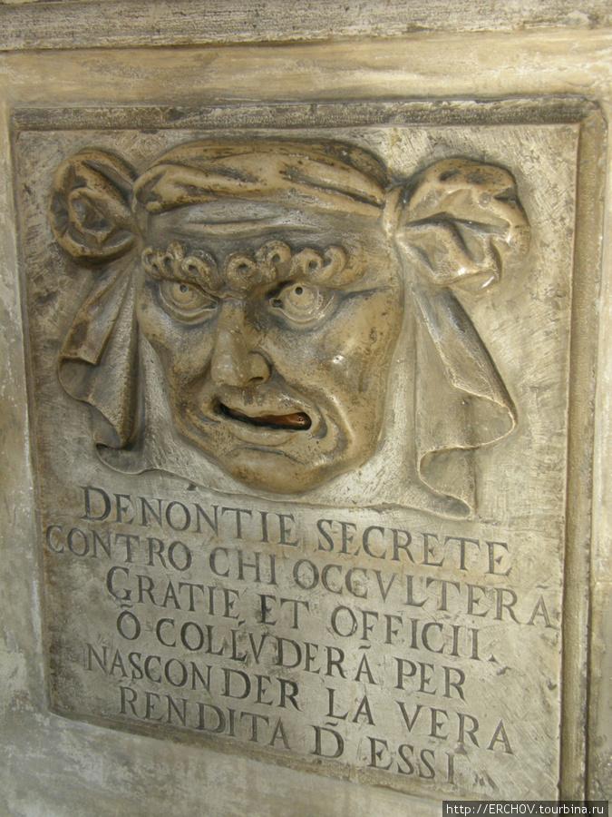 В рот человечку венецианцы бросали жалобы и доносы. Анонимные доносы не рассматривались.