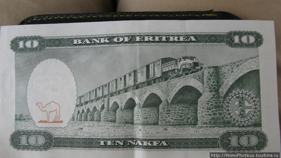Купюра в 10 накфа, на ней изображен наш Урал, выступающий в роли тягача (!) железнодорожного состава (!)