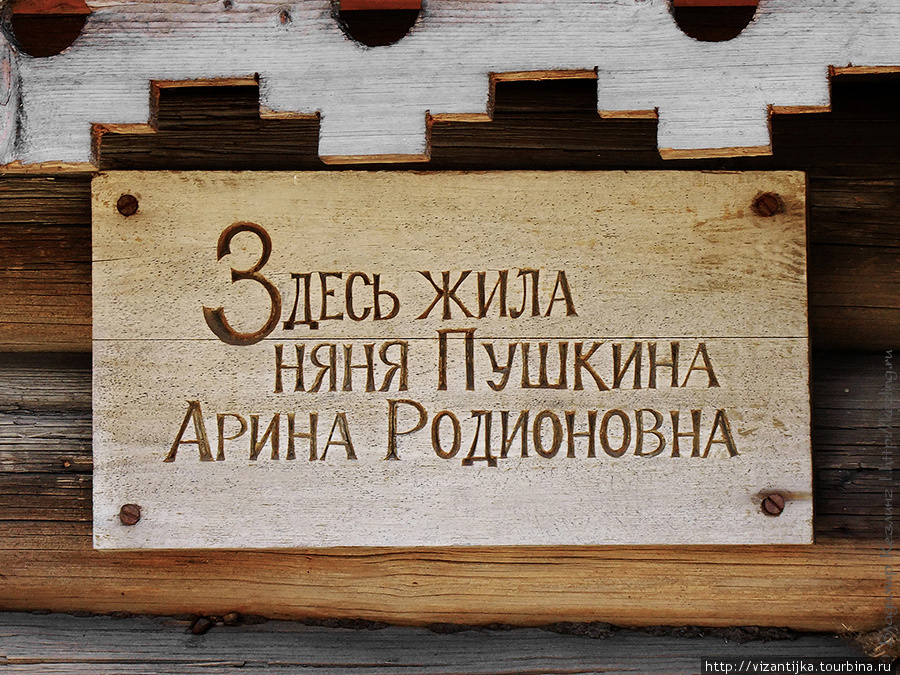 Табличка под скатом крыши дома-музея.