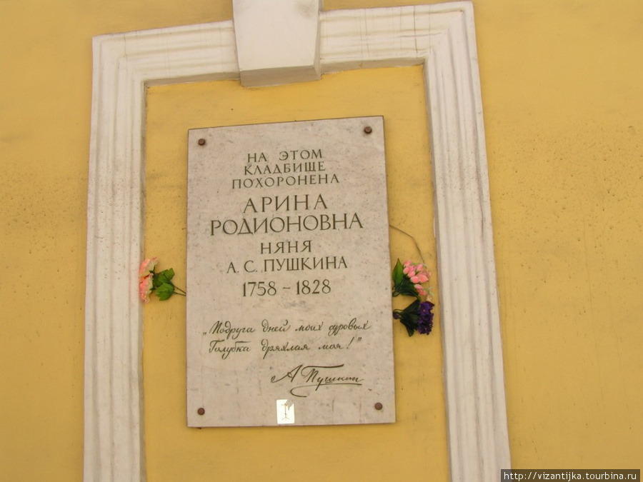 Мемориальная табличка у входа на Смоленское кладбище в С-Петербурге.
