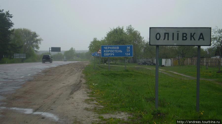 До дома всего 55 км