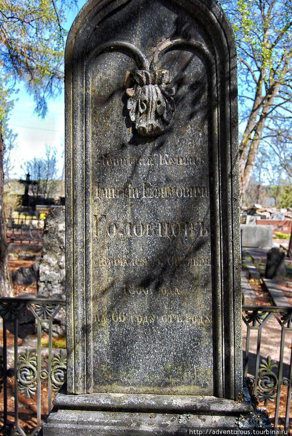 Ловиский купец Дмитрий Ефимович Головцов скончался 6 октября 1856 года на 66 году от роду.