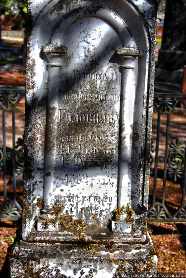 Купчиха Ольга Михайловна Головцова. Скончалась 20 января  (1 февраля по старому стилю) 1862 году. От роду было 71 год